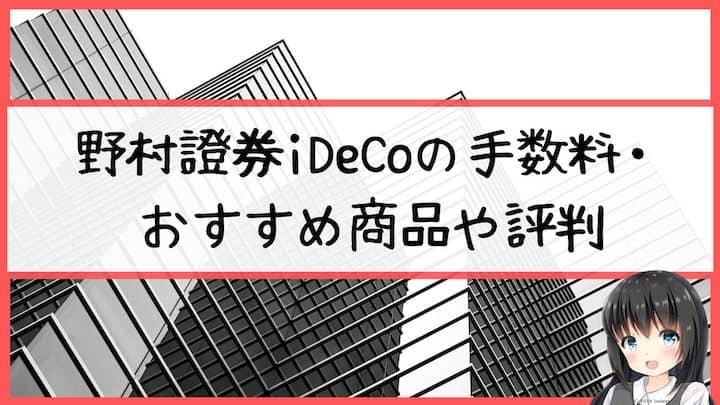 野村證券iDeCoの手数料・おすすめ商品や評判まとめ