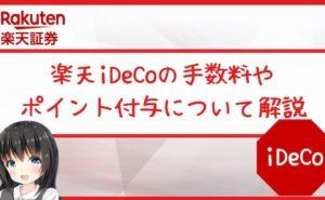 楽天iDeCoの手数料やポイントが楽天カードで付くかを解説
