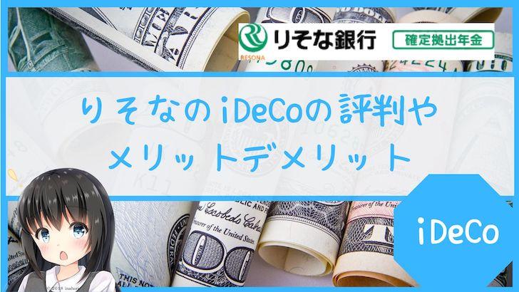 りそなのiDeCoの評判やメリットデメリットを投資家目線で解説