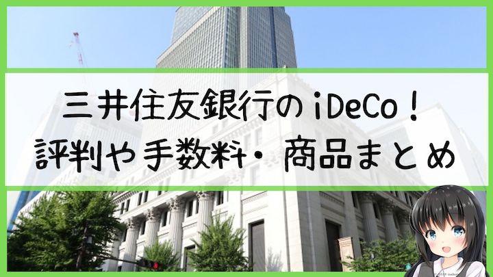 三井住友銀行のiDeCo!評判や手数料・商品まとめ