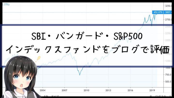 SBI・バンガード・S&P500インデックスファンドをブログで評価