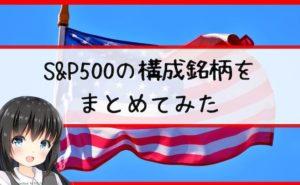 S&P500の構成銘柄をまとめてみた
