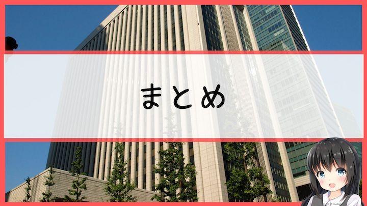 まとめ|三菱UFJのiDeCoはほんとおすすめしないっす