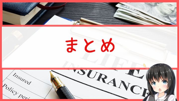 まとめ|日本生命のiDeCoはおすすめしない