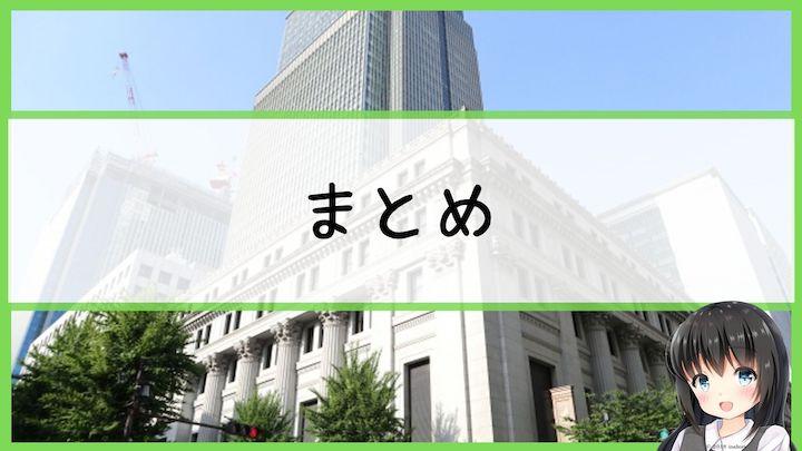 まとめ|三井住友銀行のiDeCoはおすすめしない