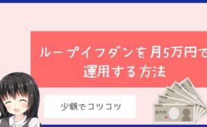 ループイフダンを月5万円で運用する方法