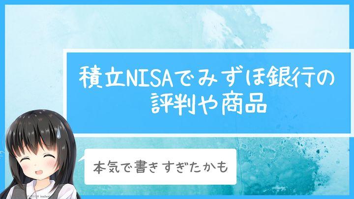 積立NISAでみずほ銀行の評判や商品を投資家目線で解説