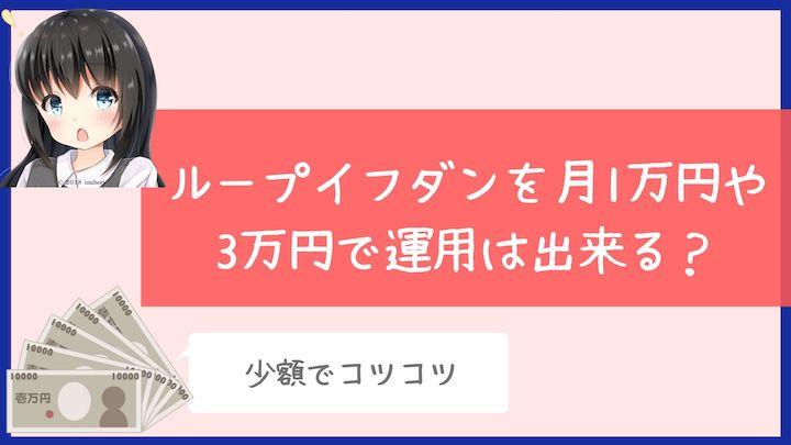 ループイフダンを月1万円や3万円で運用は出来る?