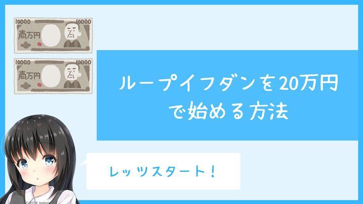 ループイフダンを20万円で始める方法