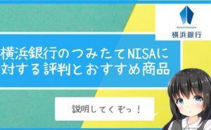 横浜銀行のつみたてNISAに対する評判とおすすめ商品