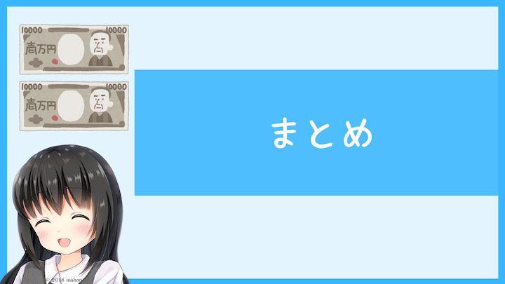 まとめ もし私がループイフダンを20万円で始めるなら