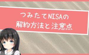 つみたてNISAの解約方法と注意点