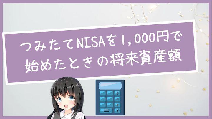 つみたてNISAを1,000円で始めたときの将来資産額を計算
