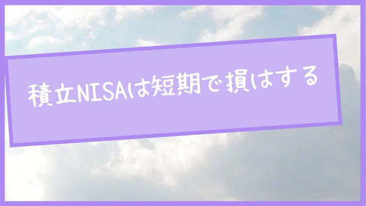 【対策あり】積立NISAは短期で損はする