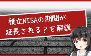 積立NISAの期間が延長される?を解説