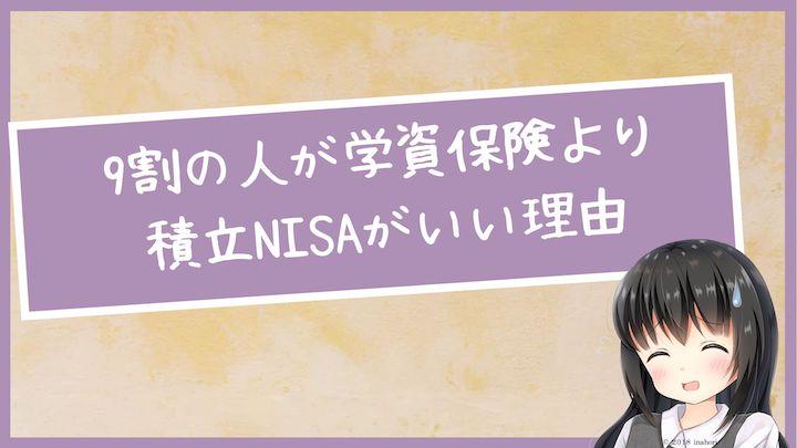 9割の人が学資保険より積立NISAがいい理由を比較して解説