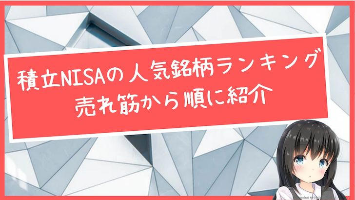 積立NISAの人気銘柄ランキング!売れ筋から順に紹介