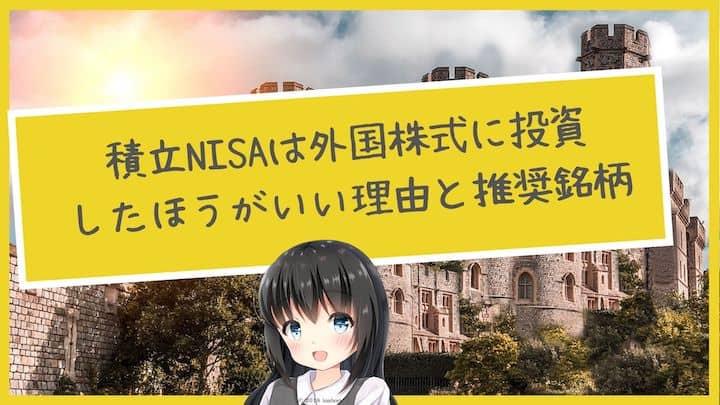 積立NISAは外国株式に投資したほうがいい理由と推奨銘柄
