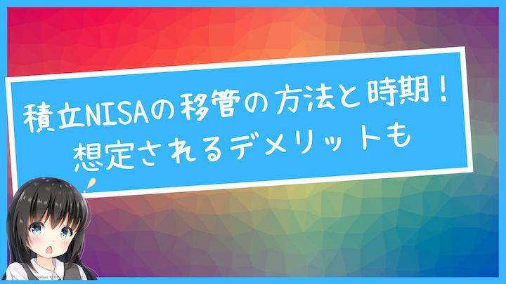 積立NISAの移管の方法と時期!想定されるデメリットも