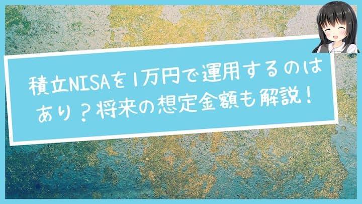 積立NISAを1万円で運用するのはあり?将来の想定金額も解説!