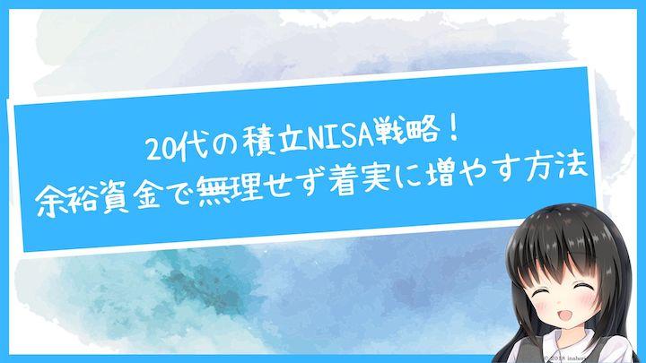 20代の積立NISA戦略!