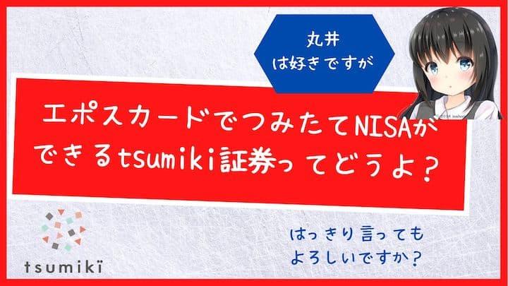 エポスカードでつみたてNISAができるtsumiki証券ってどうよ?