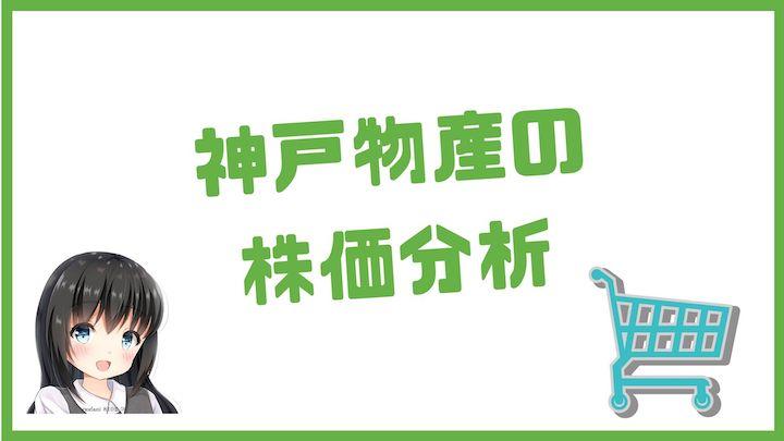 【業務スーパー】神戸物産の株価と今後を予想!株主優待・配当情報も