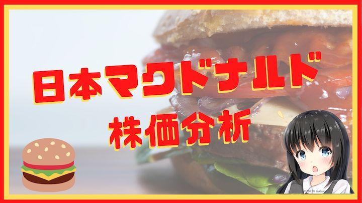 【一番詳しい】日本マクドナルドの株価分析!株主優待や購入方法