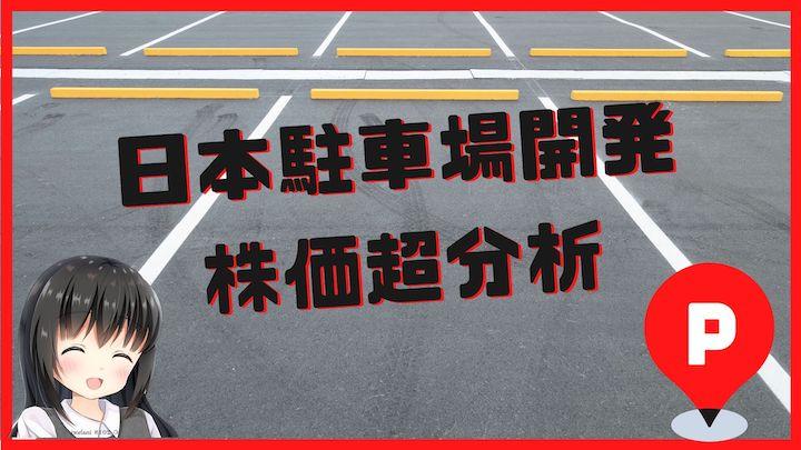 【一番詳しい】日本駐車場開発の株価!今後の将来性や株主優待
