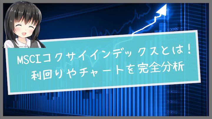 MSCIコクサイインデックスとは!利回りやチャートを完全分析