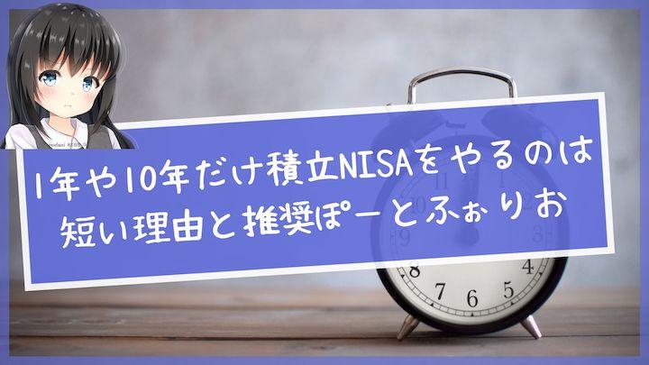 1年や10年だけ積立NISAをやるのは短い理由と対抗策