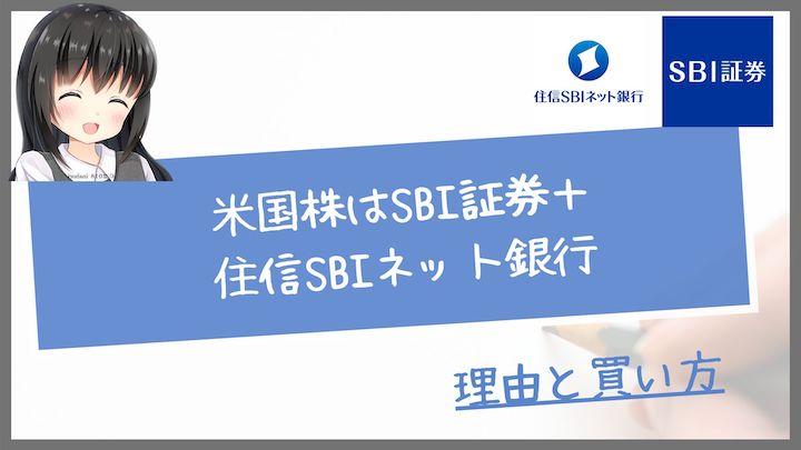 米国株はSBI証券+住信SBIネット銀行がおすすめな理由と買い方
