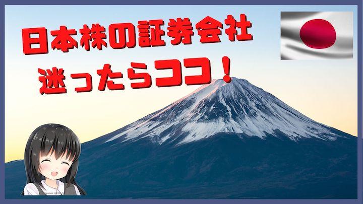 【手数料が安い順】日本株の売買でおすすめな証券会社
