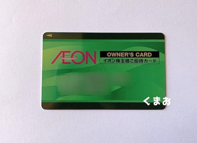イオン株主用のオーナーズカード