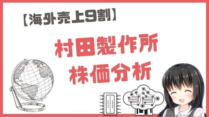 村田製作所 株価 予想 村田製作所 (6981) : 株価/予想・目標株価