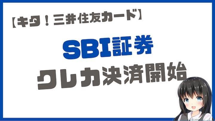 SBI証券×三井住友カードで積立NISAもポイント付く件